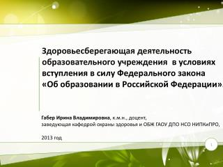 Габер  Ирина Владимировна , к.м.н., доцент,
