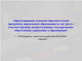 Н.М.Шадрина , заместитель директора АНО ИПОП «Эврика»