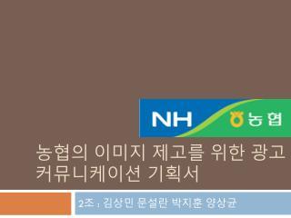 농협의 이미지 제고를 위한 광고 커뮤니케이션 기획서