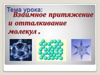 Взаимное притяжение и отталкивание молекул .