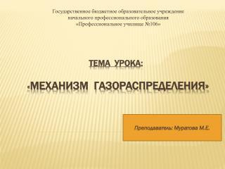 Тема  урока :     « Механизм  газораспределения»