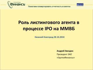 Роль листингового агента в процессе  IPO  на ММВБ
