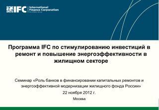Комплексный подход  IFC   к формированию нового рынка