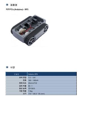 아두이노 (Arduino)- RP5
