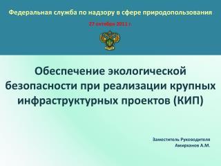 Федеральная служба по надзору в сфере природопользования 27 октября 2011 г.