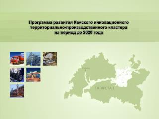 Программа развития Камского инновационного  территориально-производственного кластера