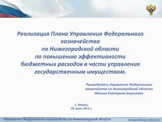 Реализация Плана Управления Федерального казначейства  по Нижегородской области