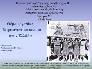 Θέμα εργασίας : Το φεμινιστικό κίνημα  στην Ελλάδα Θεσσαλονίκη,  Ακαδημαικό έτος 2010-2011,