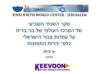 סקר השנתי השביעי של המרכז העולמי של בני ברית  על עמדות צבור הישראלי  כלפי יהדות התפוצות