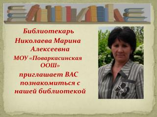 Библиотекарь  Николаева Марина Алексеевна  МОУ « Поваркасинская  ООШ»