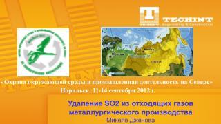 Удаление  SO2  из  отходящих газов  металлургического производства Микеле Дженова