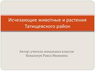 Исчезающие животные и растения  Татищевского  район