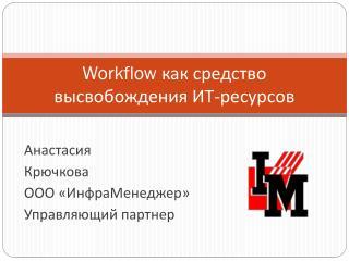 Workflow  как средство высвобождения ИТ-ресурсов