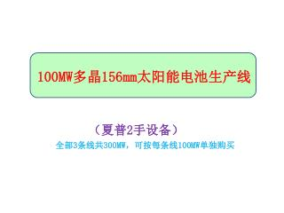 100MW 多晶 156mm 太阳能电池生产线