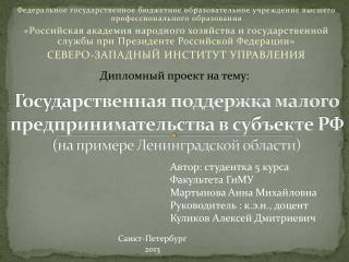 Дипломный проект на тему: