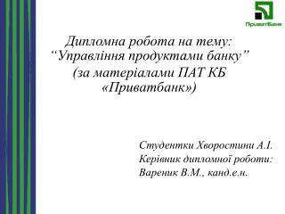 "Дипломна робота на тему: ""Управління продуктами банку"" (за матеріалами ПАТ КБ «Приватбанк»)"