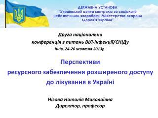 Друга національна  конференція  з питань ВІЛ-інфекції/ СНІДу Київ, 24-26 жовтня 2013р.