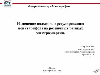 г. Москва 16-17 апреля 2012 год
