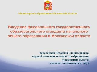 Запалацкая Вероника Станиславовна , первый заместитель министра образования Московской области ,