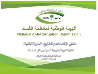 الهيئة الوطنية لمكافحة الفساد National  Anti-Corruption  Commission