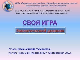 Автор:  Гусева Надежда Николаевна ,  учитель начальных классов МКОУ «Вертикосская СОШ»