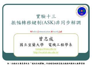 實驗十 三 振幅轉移鍵制 (ASK) 非同步解調