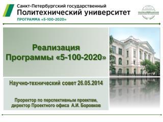 Реализация  Программы «5-100-2020»