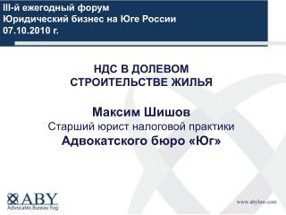 lll - й  ежегодный форум Юридический бизнес на Юге России 07.10.2010 г.