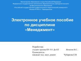 Электронное учебное пособие по дисциплине  « Менеджмент »
