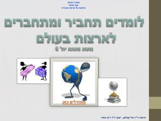משרד החינוך אגף שפות הפיקוח על הוראת  העברית