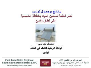 برنامج بروصول تونس: نشر أنظمة تسخين المياه بالطاقة الشمسية  على نطاق واسع
