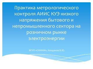 ФГУП «СНИИМ», Кондаков В.Ю.
