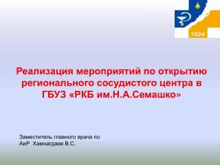Реализация мероприятий по открытию регионального сосудистого центра в ГБУЗ «РКБ  им.Н.А.Семашко »