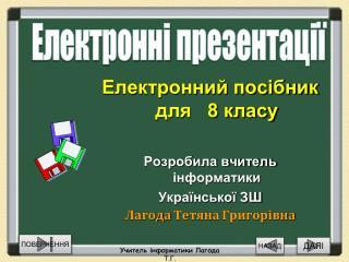 Електронний посібник для   8 класу Розробила вчитель інформатики Української  ЗШ