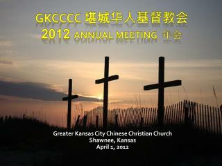 GKCCCC  堪城华人基督教会 2012  Annual Meeting 年会