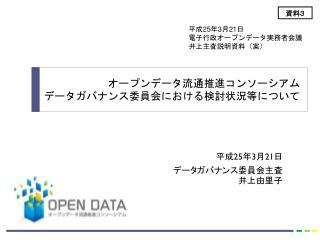 平成 25 年 3 月 21 日 データガバナンス委員会主査井上由里子