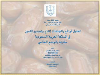 جامعة الملك سعود كلية علوم الأغذية والزراعة قسم الاقتصاد الزراعي