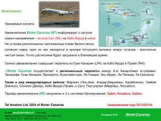 Уважаемые коллеги, Авиакомпания  Binter Canarias (NT)  информирует о запуске