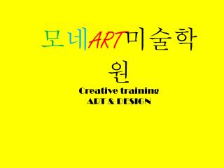 모 네 ART 미술학원 Creative training ART & DESIGN