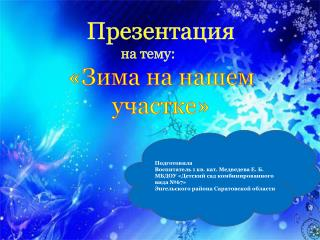 Презентация                         на тему: «Зима на нашем                   участке»