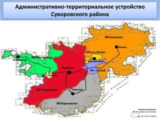 Административно-территориальное устройство Суворовского района