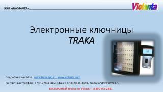 Электронные ключницы  TRAKA