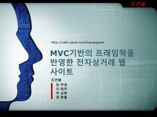 MVC 기반의  프래임웍을  반영한 전자상거래 웹 사이트