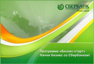 Программа «Бизнес-старт» Начни бизнес со Сбербанком!