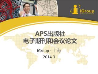 APS 出版社 电子期刊和会议论文