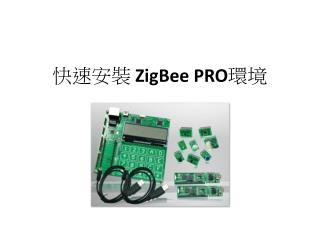 快速 安裝 ZigBee  PRO 環境