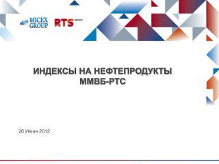 Индексы на нефтепродукты ММВБ-РТс