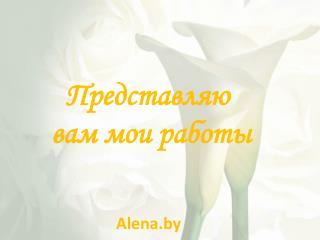 Alena.by