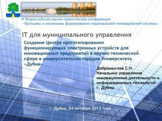 Добромыслов С.Н. Начальник управления  инновационной деятельности и  и нформационных технологий