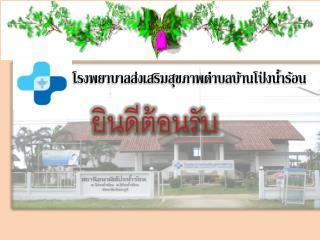 โรงพยาบาลส่งเสริมสุขภาพตำบลบ้านโป่งน้ำร้อน
